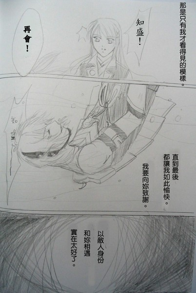 知望漫畫-黃粱夢p1