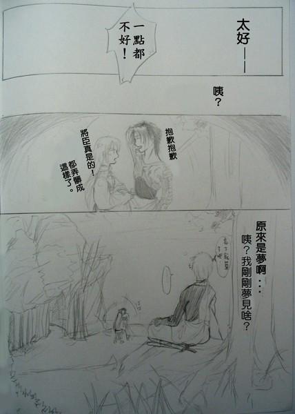 知望漫畫-黃粱夢p4(版本A)