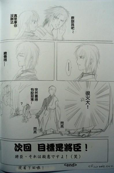 知望漫畫-黃粱夢p5(版本A)