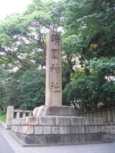070513靖國神社-01