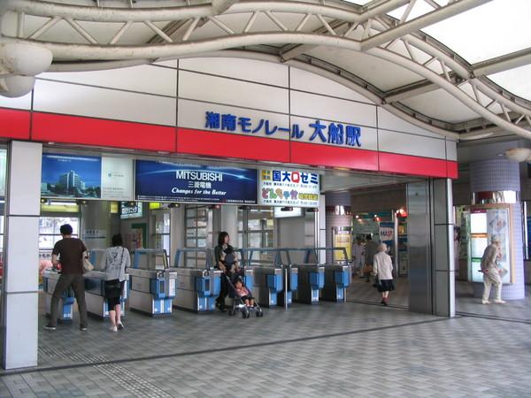 070519鐮倉見學-湘南モノレ-ル大船站