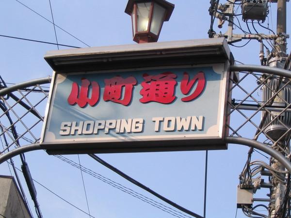 070519鐮倉見學-鐮倉-小町通-01