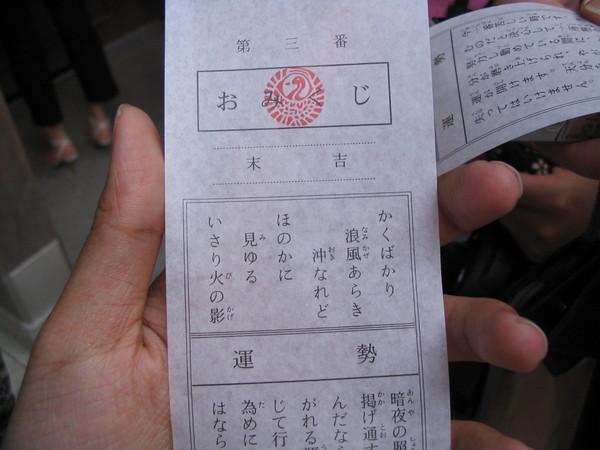 070519鐮倉見學-鐮倉-鶴岡八幡宮-06