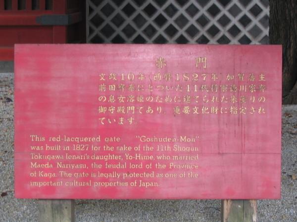 東大-02-赤門