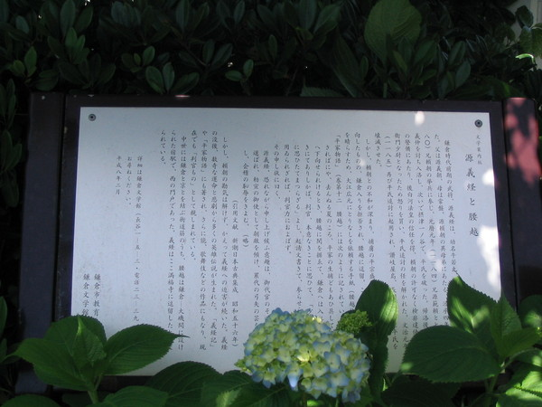 070526鐮倉-06-滿福寺