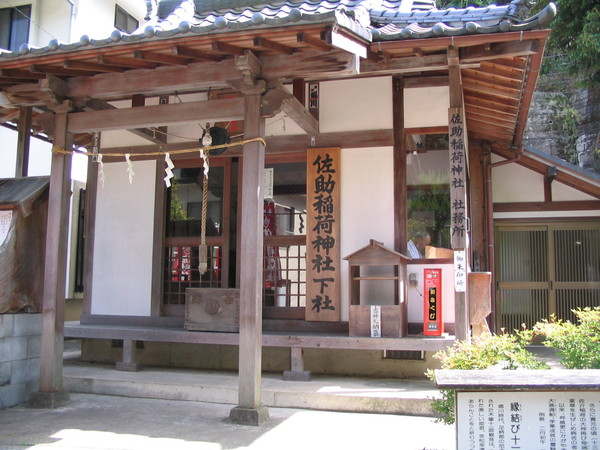 070526鐮倉-25-佐助稻荷神社
