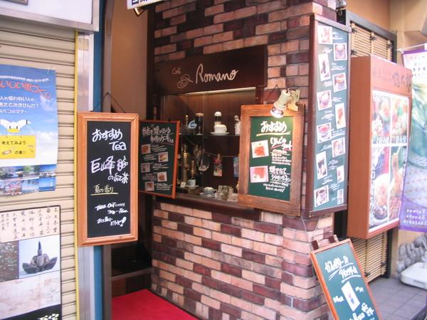 070526鐮倉-32-某咖啡店之三
