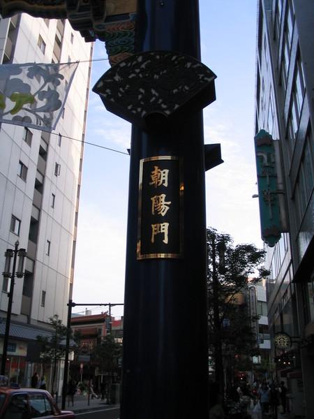 070526鐮倉-34-橫濱中華街