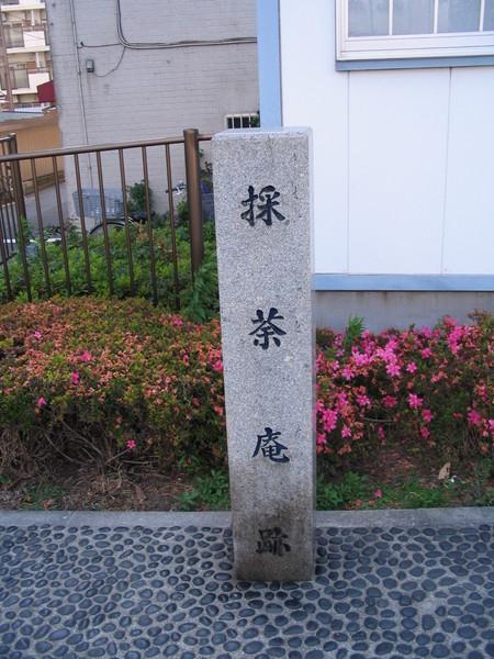 070706採荼庵跡-01