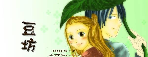 蜂蜜幸運草-森田X小育