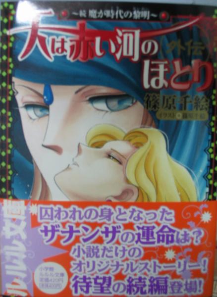 外傳小說第二集封面