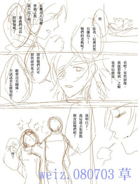 既定傳承-柊X千尋-p3