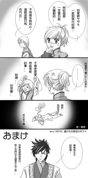 四格漫畫-現代ED妄想(中文版)