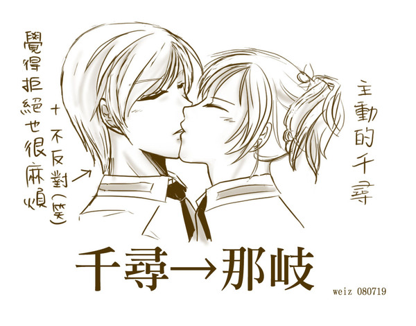 那岐千尋KISS