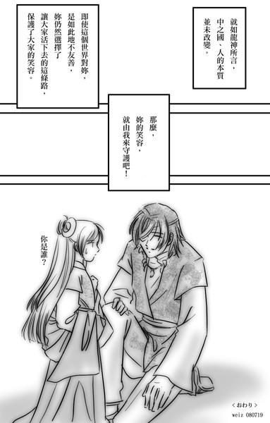 柊千-03