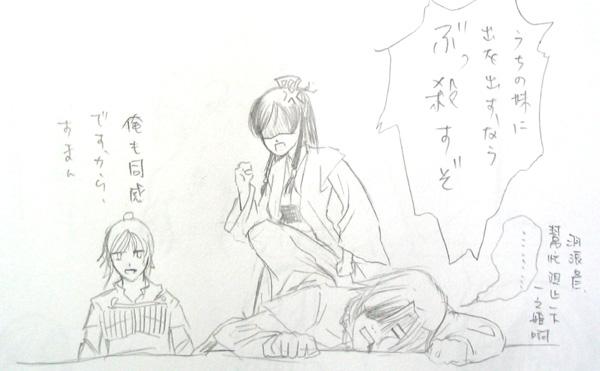 柊、一之姬、羽張彥