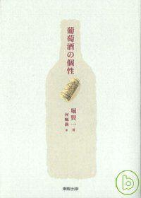 葡萄酒的個性.jpg