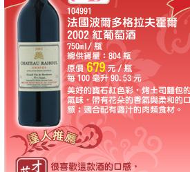 大潤發葡萄酒DM2008秋.jpg
