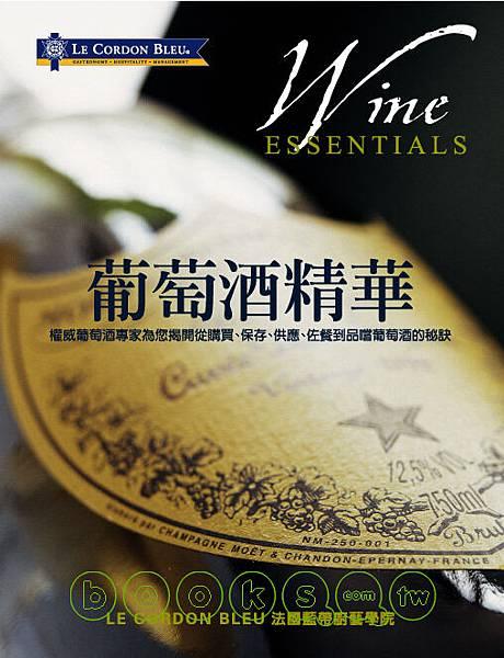 葡萄酒藍帶精華.jpg