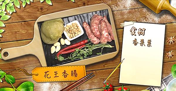 香腸食材2.png