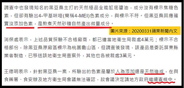 20200331-蘋果新聞內文2.png