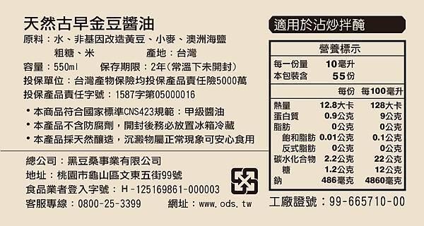 產品規格圖_醬油-金豆醬油.jpg