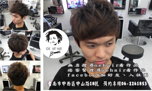台南剪髮、台南燙髮、台南染髮、設計師推薦0825-01.jpg