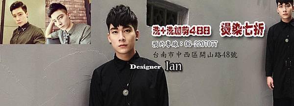 designer ian.jpg