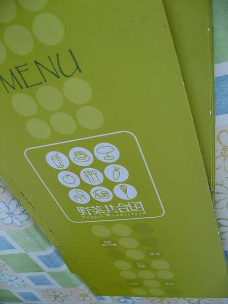 野菜共合國(素)