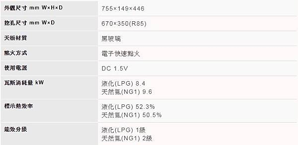 林內 檯面式LOTUS二口爐 RB-26 GF裁切04.JPG