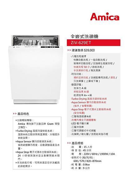 Amica ZIV-629ET全崁式洗碗機01.jpg