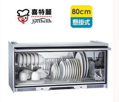 喜特麗臭氧殺菌烘碗機 JT-3808Q.JPG