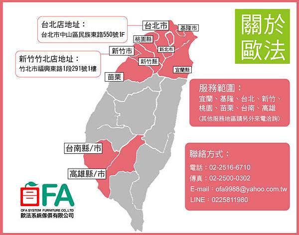 107-08-31歐法店面地圖.jpg