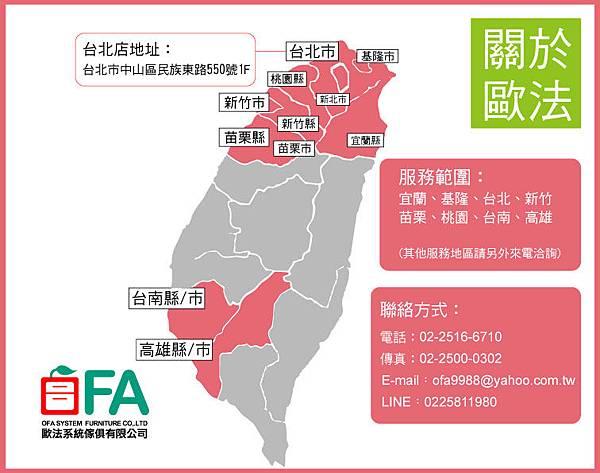 歐法店面地圖-02.jpg