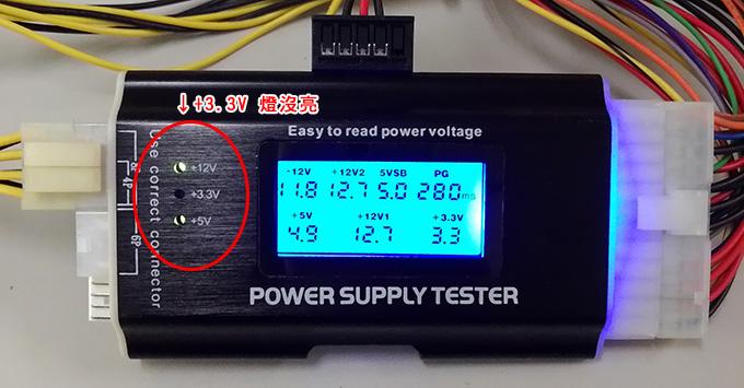 電源測試器2