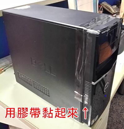 電腦維修完工