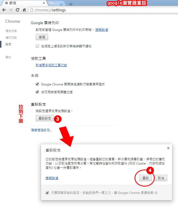 google重設-02
