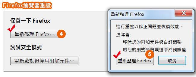 Firefox重設-02