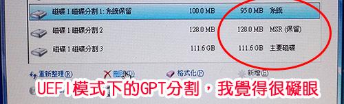 教學】SSD優化(1) 4K對齊【以Win7為例】 @ 歐飛先生:: 痞客邦::