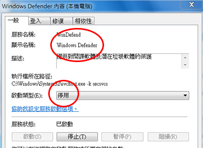停用Windows-Defender