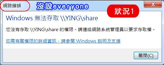 windows無法存取