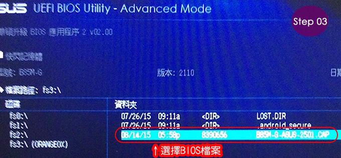 更新BIOS-03