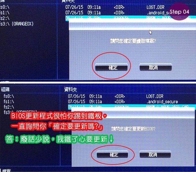 更新BIOS-04