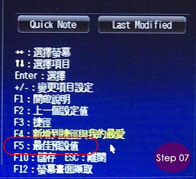 更新BIOS-07