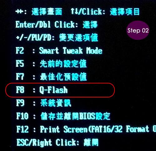 更新BIOS-02