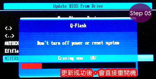 更新BIOS-05
