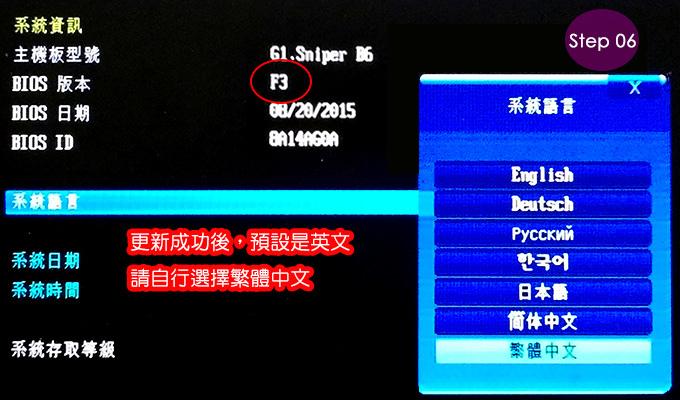 更新BIOS-06