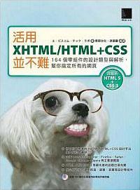 活用XHTML-HTML-CSS並不難