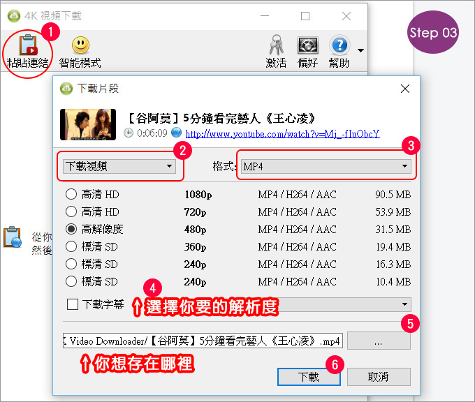 4K-Video-Downloader-03