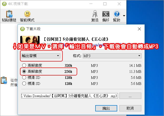 4K-Video-Downloader-04